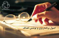 اصول برنامهریزی و نوشتن اهداف