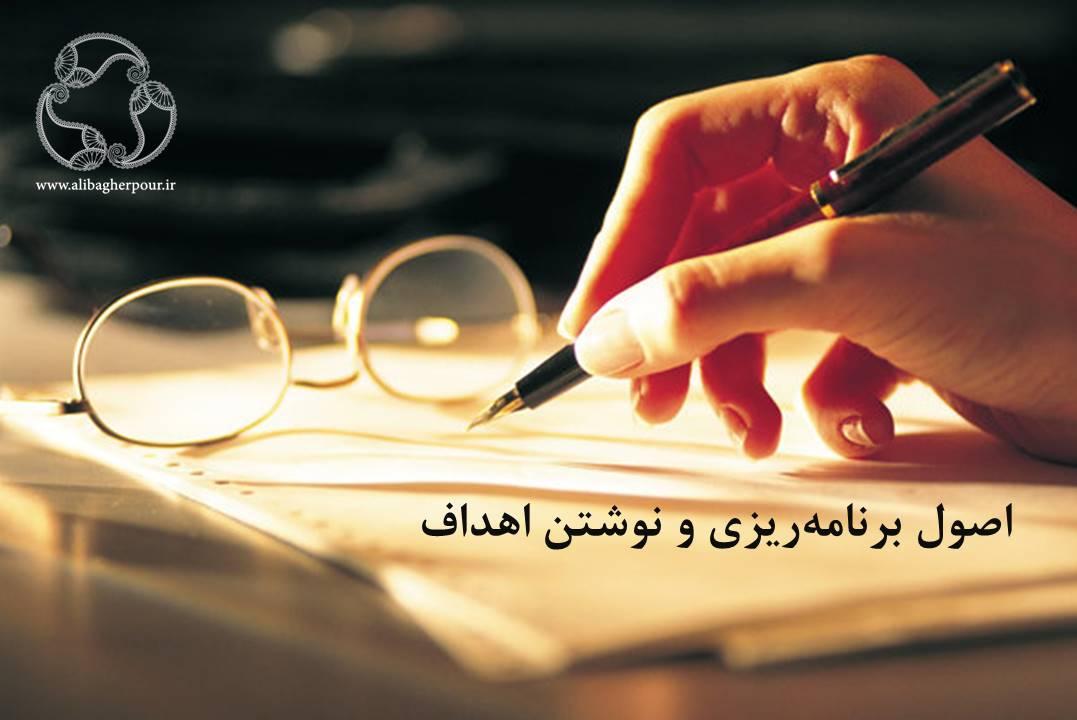 اصول برنامه ریزی و نوشتن اهداف