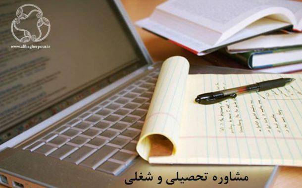 درباره علی باقرپور و نحوه مشاوره