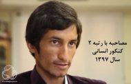 مصاحبه با عبدالله رئیسی رتبه دو کنکور انسانی 1397 همراه با فیلم