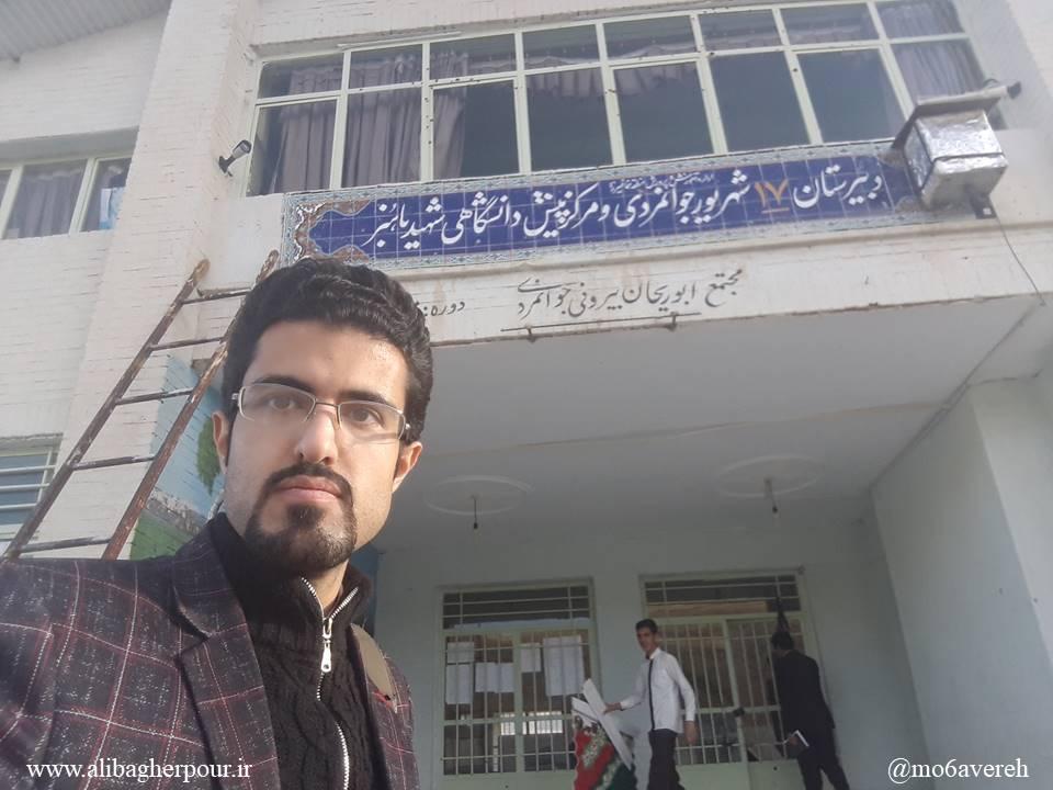 علی باقرپور