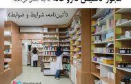 مجوز داروخانه به چه کسانی میدهند؟