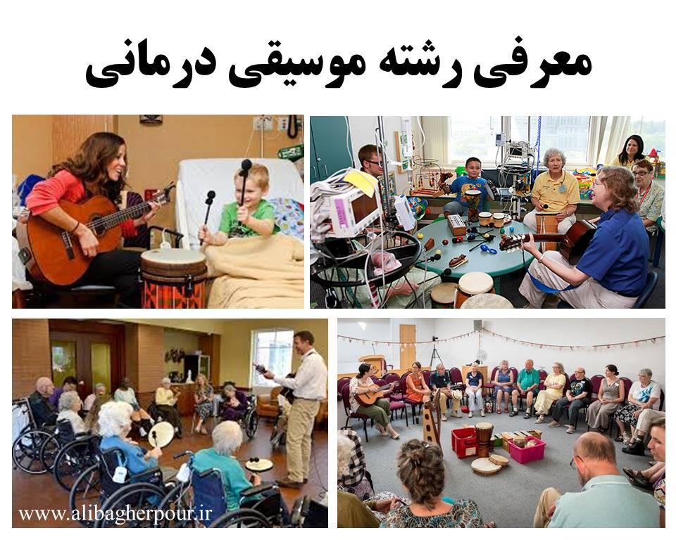 رشته موسیقی درمانی