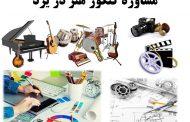 مشاوره و انتخاب رشته کنکور هنر در یزد