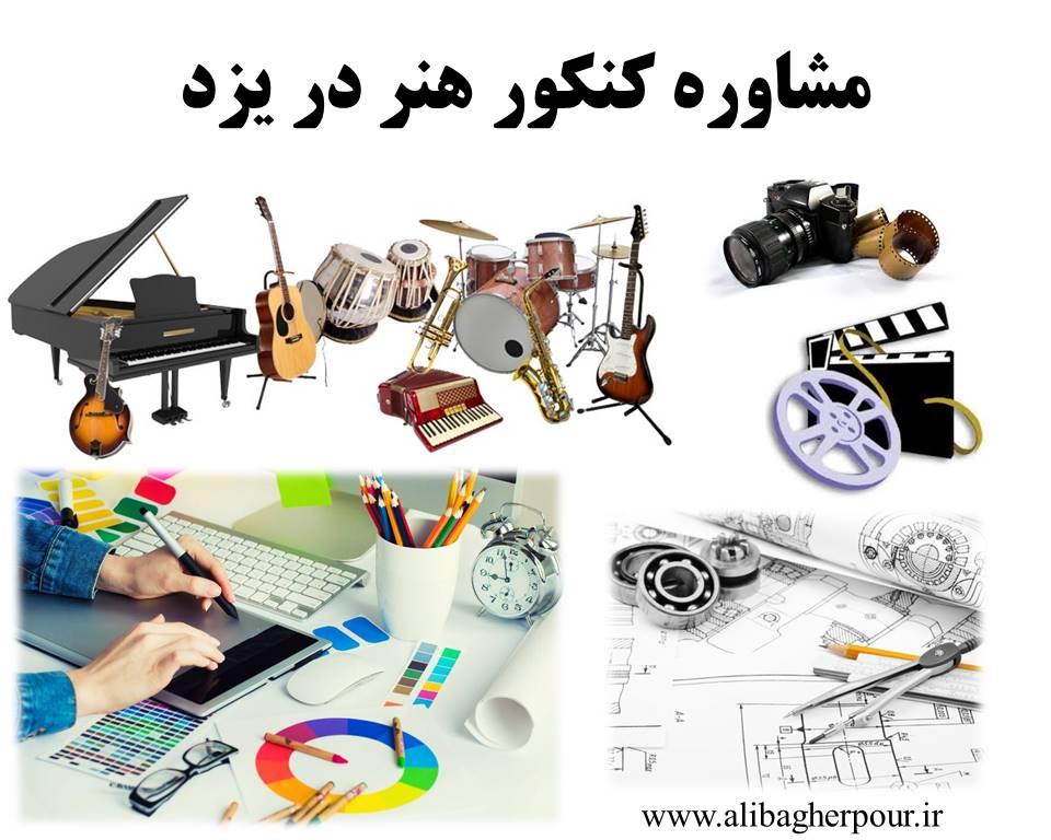 مشاوره کنکور هنر در یزد