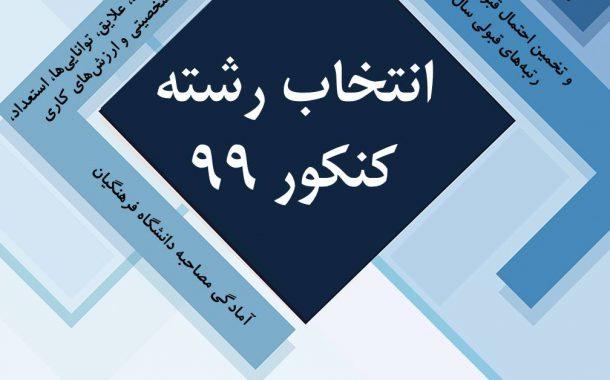 هفتخوان انتخاب رشته کنکور (طرح جامع انتخاب رشته کنکور 99 در استان یزد)