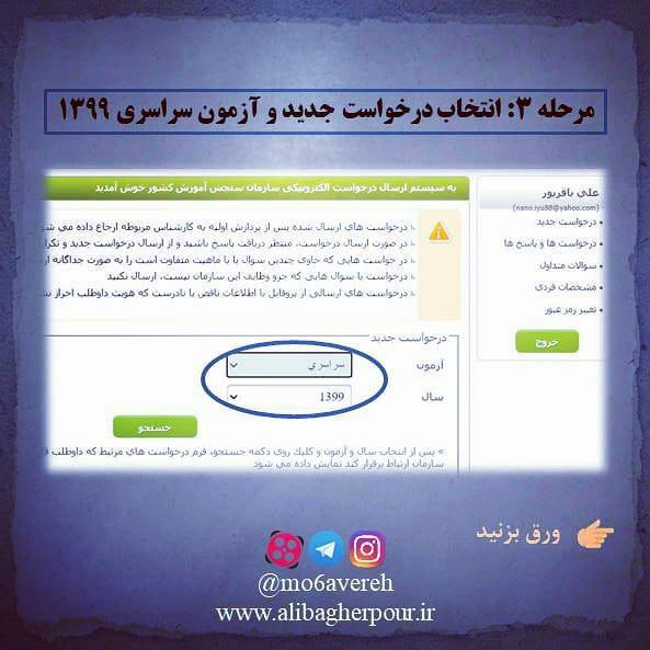 ثبت نام در سیستم پاسخگویی سازمان سنجش